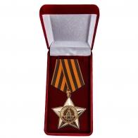 Орден Славы I степени в бархатистом бордовом футляре
