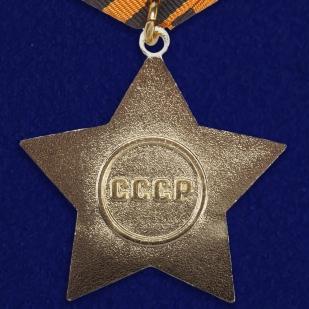 Орден Славы I степени - реверс