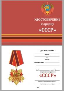 """Орден """"Советский Союз"""" с удостоверением"""
