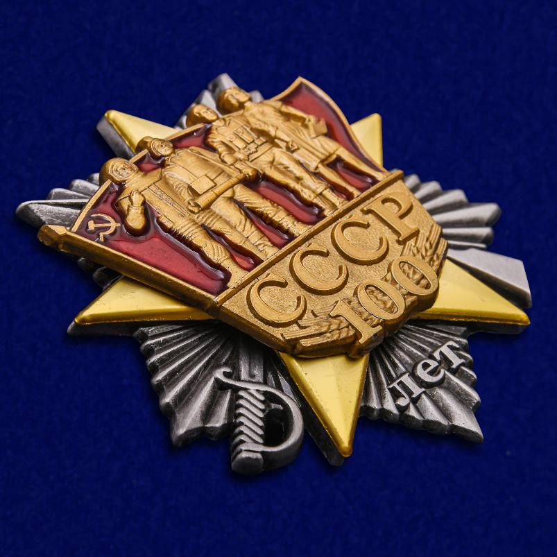 "Орден ""Советскому Союзу - 100 лет"""
