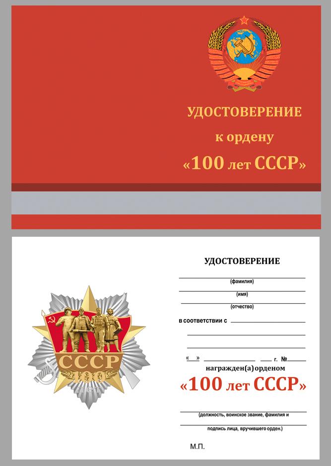 """Орден """"Советскому Союзу - 100 лет"""" с удостоверением"""