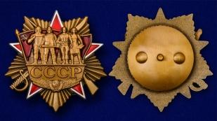 Орден СССР - аверс и реверс
