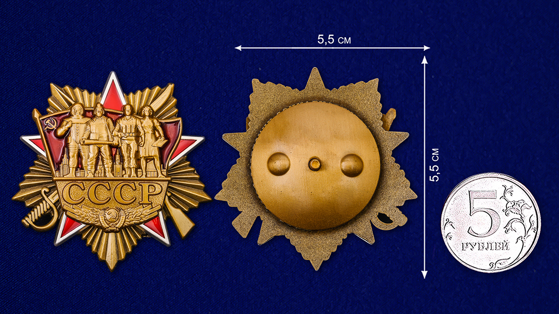 Орден СССР - размер