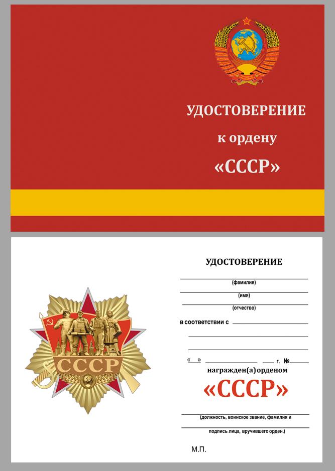 Удостоверение к ордену СССР в футляре из флока
