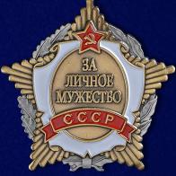 Муляжи орденов Советской Армии от Военпро