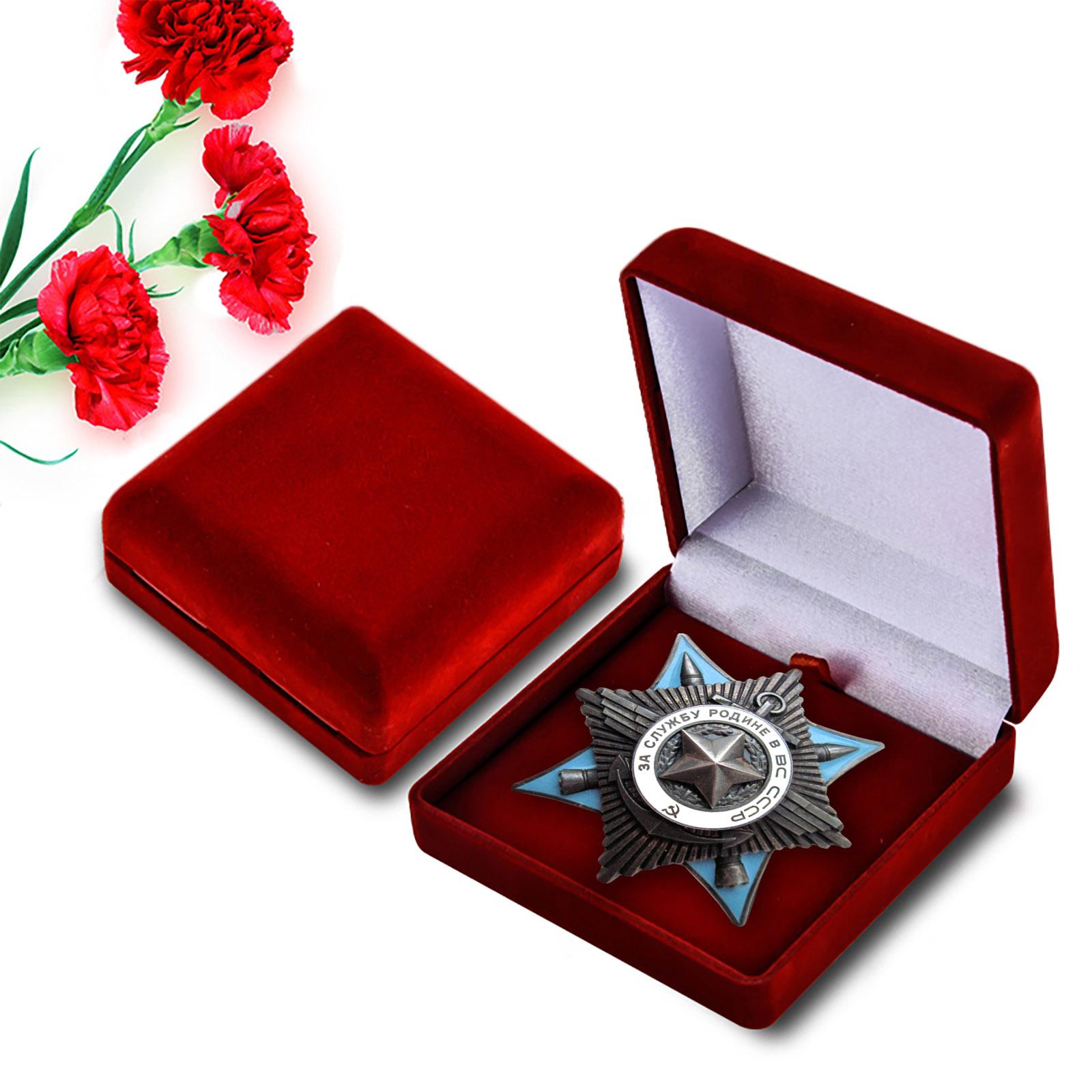 Орден СССР За службу Родине в Вооруженных Силах