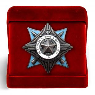 Орден СССР За службу Родине в Вооруженных Силах купить в Военпро