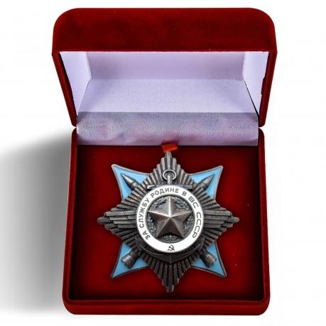 Орден СССР За службу Родине в Вооруженных Силах заказать в Военпро