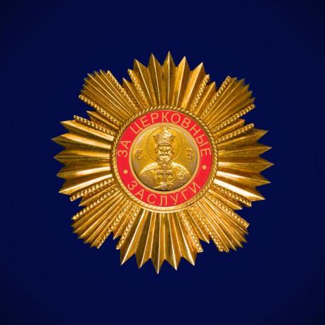 Орден Святого равноапостольного великого князя Владимира 1 степени