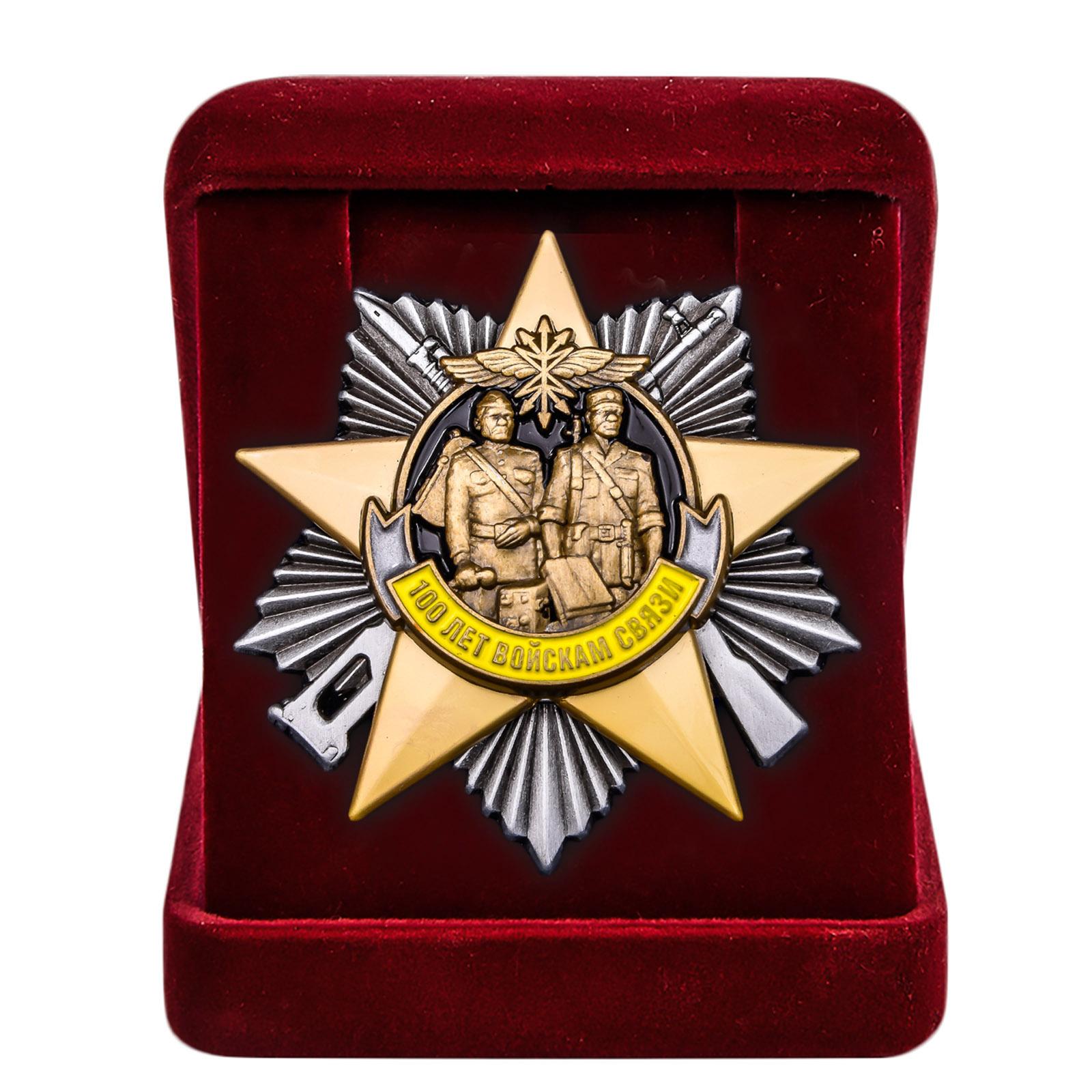 Орден связистам заказать в Военпро
