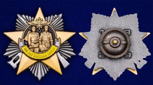 Орден связистам
