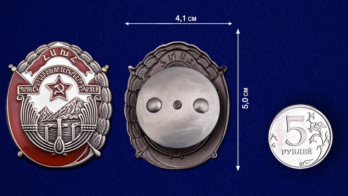 Орден Труда Армянской Республики