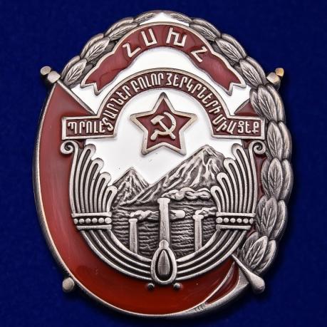 Орден Труда Армянской ССР