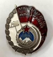 Орден Трудового Красного Знамени Армянской ССР (Муляж)
