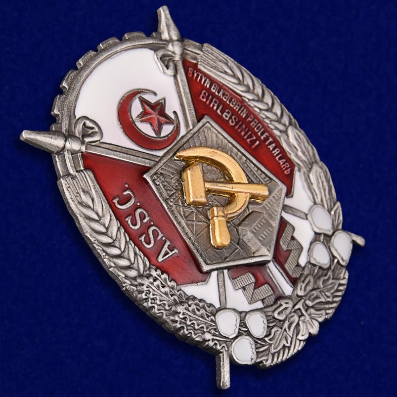 Купить копию ордена Трудового Красного Знамени Азербайджанской ССР