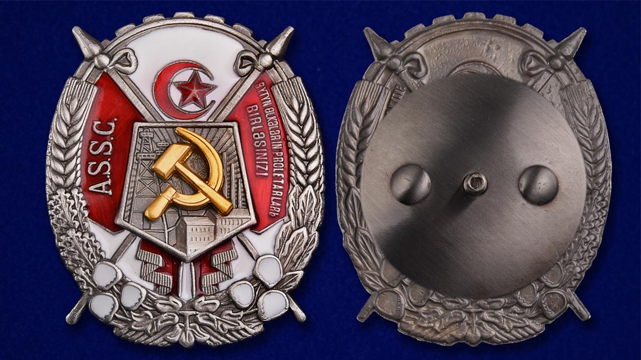 Орден Трудового Красного Знамени Азербайджанской ССР - аверс и реверс
