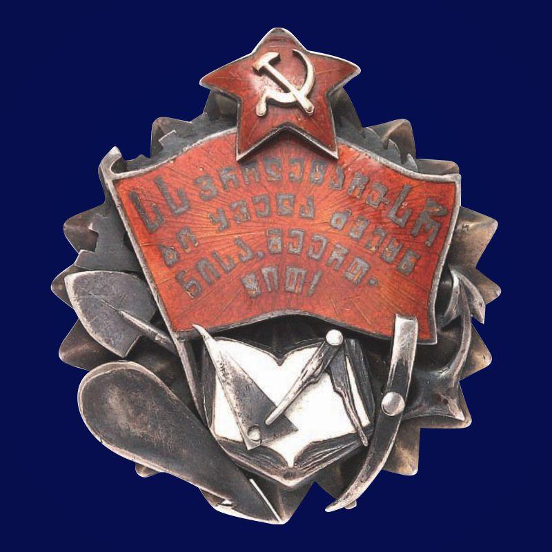 Орден Трудового Красного знамени Грузинской ССР тип 1