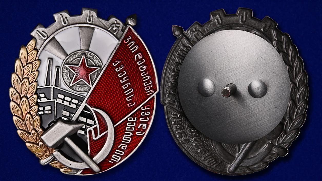 Купить орден Трудового Красного Знамени Грузинской ССР тип 2