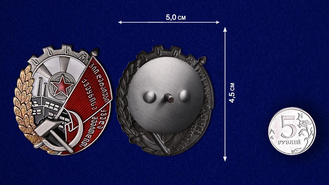 Орден Трудового Красного Знамени Грузинской ССР тип 2 - сравнительный размер