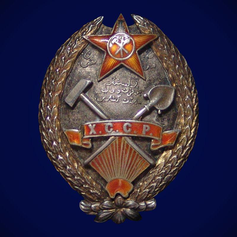 Орден Трудового Красного Знамени Хорезмской ССР