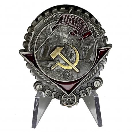 Орден Трудового Красного знамени I тип на подставке