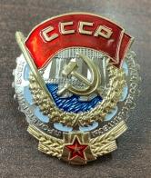 Орден Трудового Красного Знамени (Муляж)