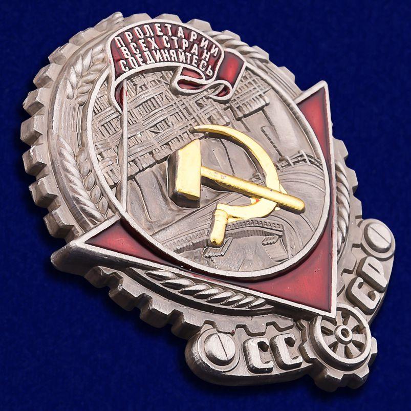 Купить орден Трудового красного знамени образца 1928 года