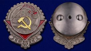 Орден Трудового красного знамени образца 1928 года - аверс и реверс