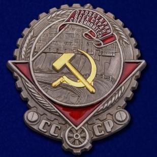Орден Трудового Красного знамени I тип