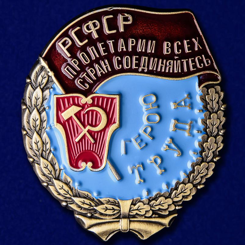 Муляж ордена Трудового Красного Знамени РСФСР
