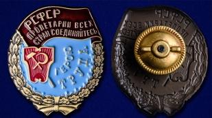 Орден Трудового Красного Знамени РСФСР - аверс и реверс