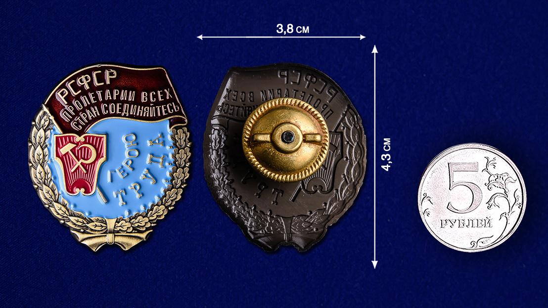 Орден Трудового Красного Знамени РСФСР сравнительный размер