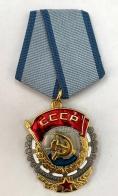 Орден Трудового Красного знамени СССР (на колодке)  (Муляж)