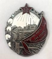 Орден Трудового Красного Знамени Таджикской ССР (Муляж)