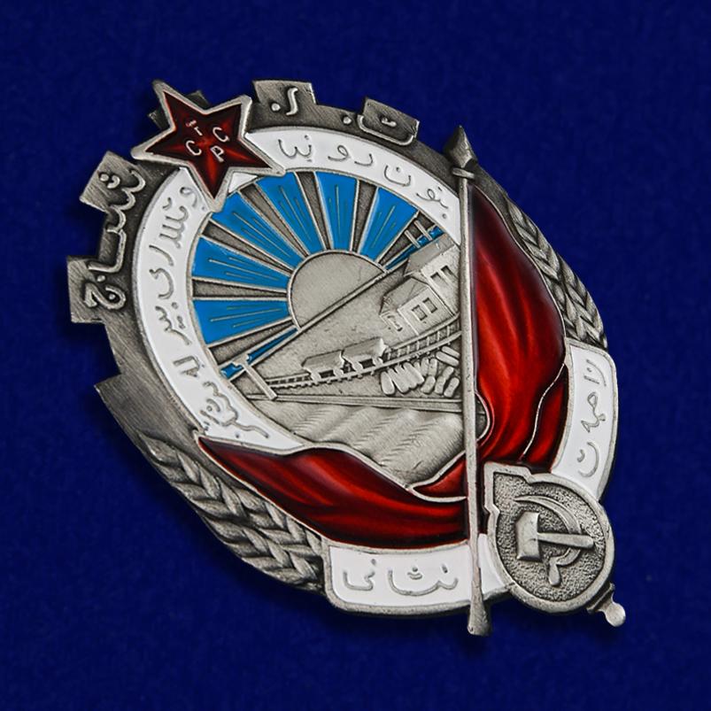 Купить муляж ордена Трудового Красного Знамени Туркменской ССР