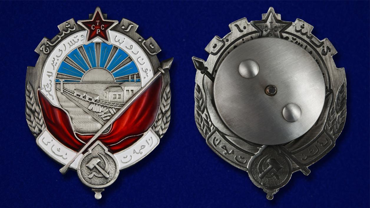 Орден Трудового Красного Знамени Туркменской ССР - аверс и реверс