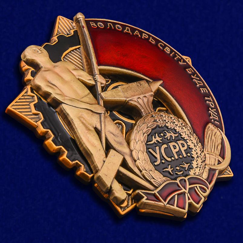 Купить муляж ордена Трудового Красного Знамени Украинской ССР