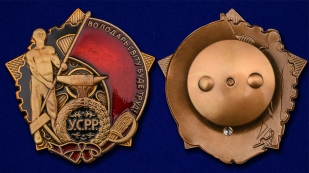 Орден Трудового Красного Знамени Украинской ССР - аверс и реверс