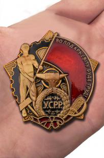 Заказать орден Трудового Красного Знамени Украинской ССР