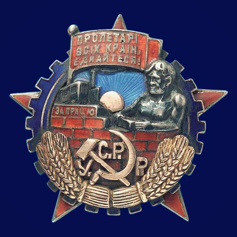 Орден Трудового Красного знамени УССР пробный