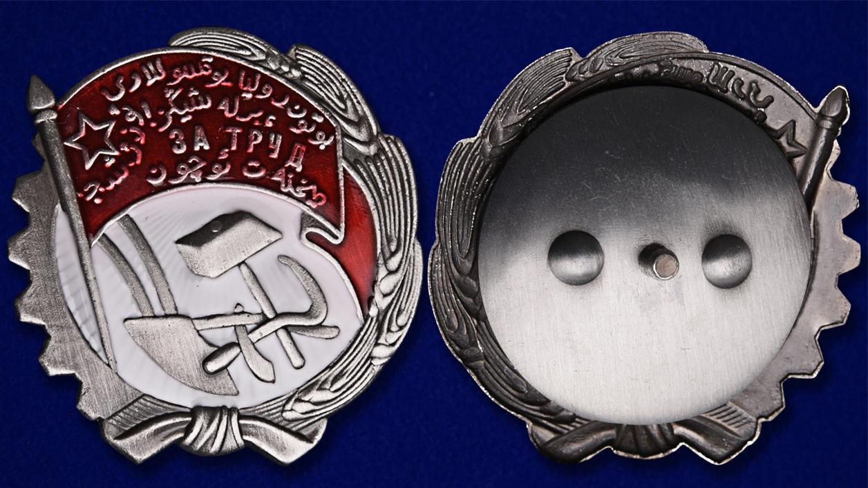 Орден Трудового Красного Знамени Узбекской ССР тип 1 - аверс и реверс