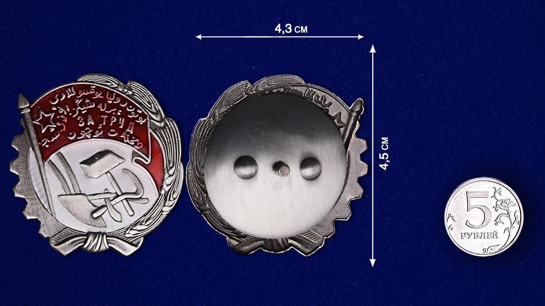 Орден Трудового Красного Знамени Узбекской ССР тип 1 по выгодной цене
