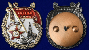Орден Трудового Красного Знамени ЗСФСР - аверс и реверс