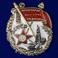 Орден Трудового Красного Знамени ЗСФСР