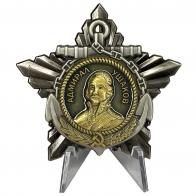 Орден Ушакова I степени на подставке