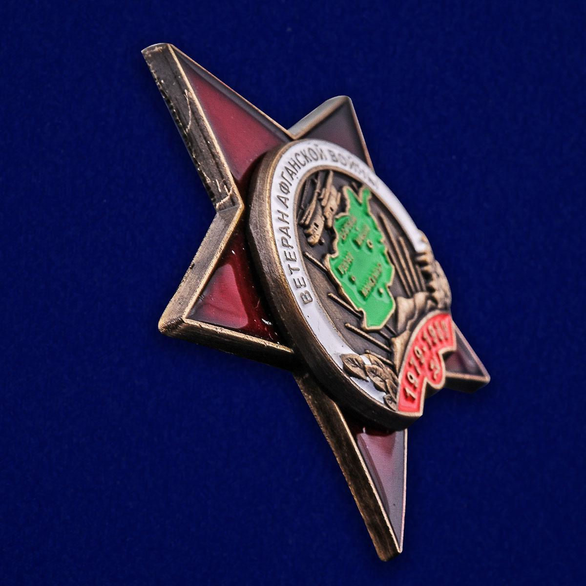 """Орден """"Ветеран Афганской войны"""" - общий вид"""