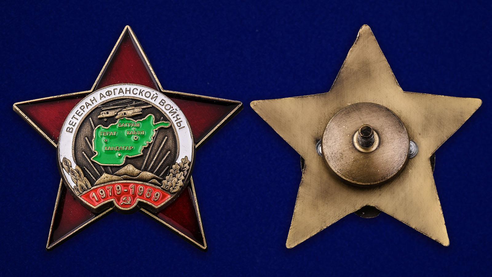 """Орден """"Ветеран Афганской войны"""" - аверс и реверс"""
