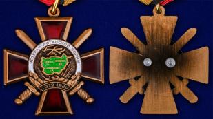 """Орден """"Ветеран Афганской войны"""" на колодке - аверс и реверс"""