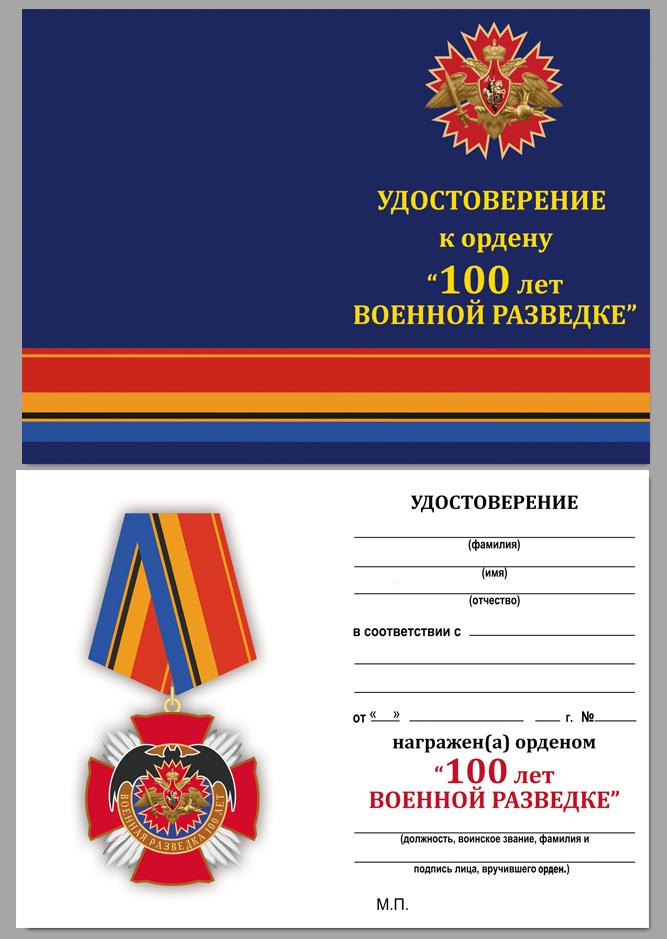 """Орден """"Военной разведке - 100 лет"""""""