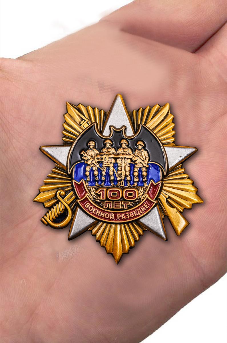 Орден Военной разведки